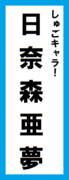 オールスター感謝祭の名前札(日奈森あむver.)