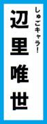 オールスター感謝祭の名前札(辺里唯世ver.)