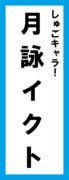 オールスター感謝祭の名前札(月詠イクトver.)