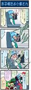 がんばれ小傘さん 510