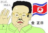 さらば、同志よ。日本ごめん