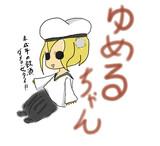 ゆめるちゃん【今度こそ】