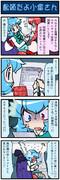 がんばれ小傘さん 512