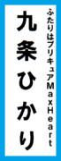 オールスター感謝祭の名前札(九条ひかりver.)