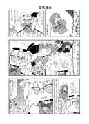 東方よだれ漫画 25