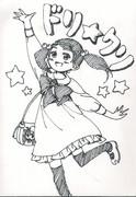 【岸田メルさんが描いてくれたよ】ドリクリ☆ガール【ツインテール少女】