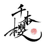 『和楽・千本櫻』書かせて頂きました