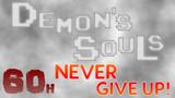 「Demon's Souls」60時間!