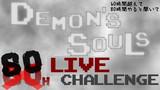「Demon's Souls」6…80時間!