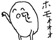 【GIFアニメ】┌(┌^o^)┐ホモォ…が発狂しながら走ってくる【二足歩行】