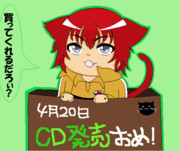 【マウス画】ブンちゃんお誕生日&CD発売おめでとう!!