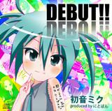【超ボーマス20】 DEBUT!! 【CD無料頒布】