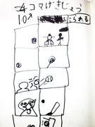 小1の頃の自由帳