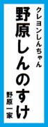 オールスター感謝祭の名前札(野原しんのすけver.)