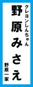 オールスター感謝祭の名前札(野原みさえver.)