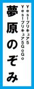 オールスター感謝祭の名前札(夢原のぞみver.)