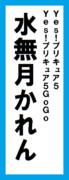 オールスター感謝祭の名前札(水無月かれんver.)
