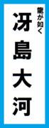 オールスター感謝祭の名前札(冴島大河ver.)