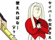 Fate/Zero 15話の例のシーン