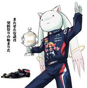 F1 バーレーンGP キュゥベッテル優勝!