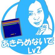 あきらめないでLv2