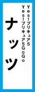 オールスター感謝祭の名前札(ナッツver.)