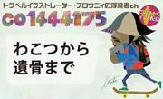 ニコニコ超会議2012遊び行くように作ったコミュ名刺