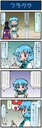 がんばれ小傘さん 519