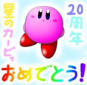 星のカービィ20周年おめでとう!