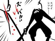 礼を失する山賊を斬り殺すスカイニンジャ