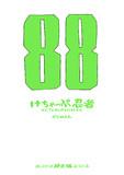 けちゃっぷTシャツ3