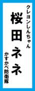 オールスター感謝祭の名前札(桜田ネネver.)