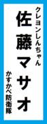 オールスター感謝祭の名前札(佐藤マサオver.)