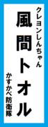 オールスター感謝祭の名前札(風間トオルver.)