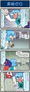 がんばれ小傘さん 521