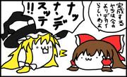 サイズテスト 2回目 【終】