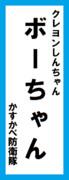 オールスター感謝祭の名前札(ボーちゃんver.) 再UP