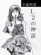 中森明菜 「1/2の神話」 (1)