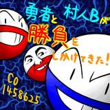 【コミュサムネ】勇者と村人Bが勝負をしかけてきた!【代行】