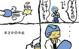 ロックマン30 四コマ