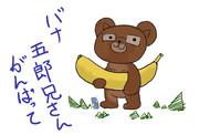 バナナのお兄さん