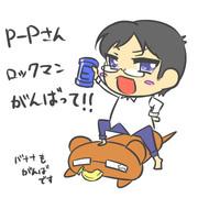 P-Pさんがんばってー!