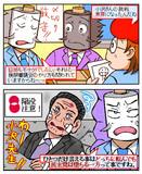 小沢元代表、無罪判決