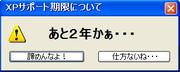 XPのサポートについて・・・