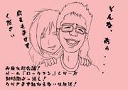 繚乱&田中アンドリュー