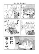 東方よだれ漫画 29