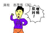 彼の名は貝柱志茂男。26歳のコンビニアルバイト店員だ。