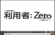 ニコニコ動画(zero)