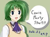 【こみっくパーティー】 大庭 詠美 #001 【ちゃん様】