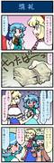 がんばれ小傘さん 525